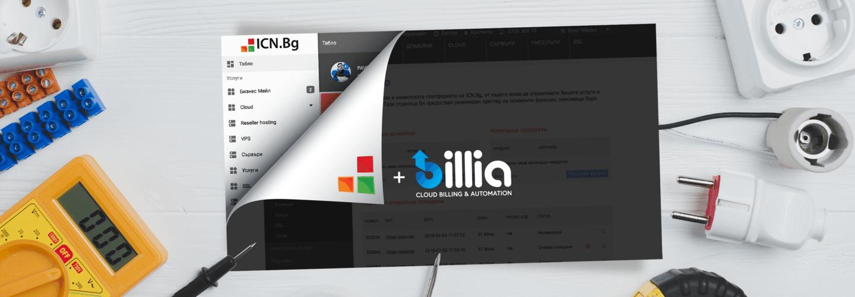 Biggest Cloud vendor in Bulgaria upgraded to ApiHawk Billia